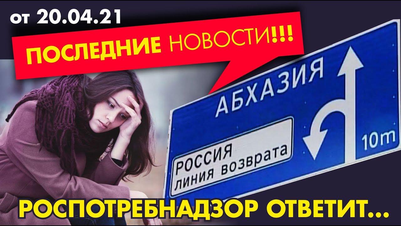абхазия пцр последние новости