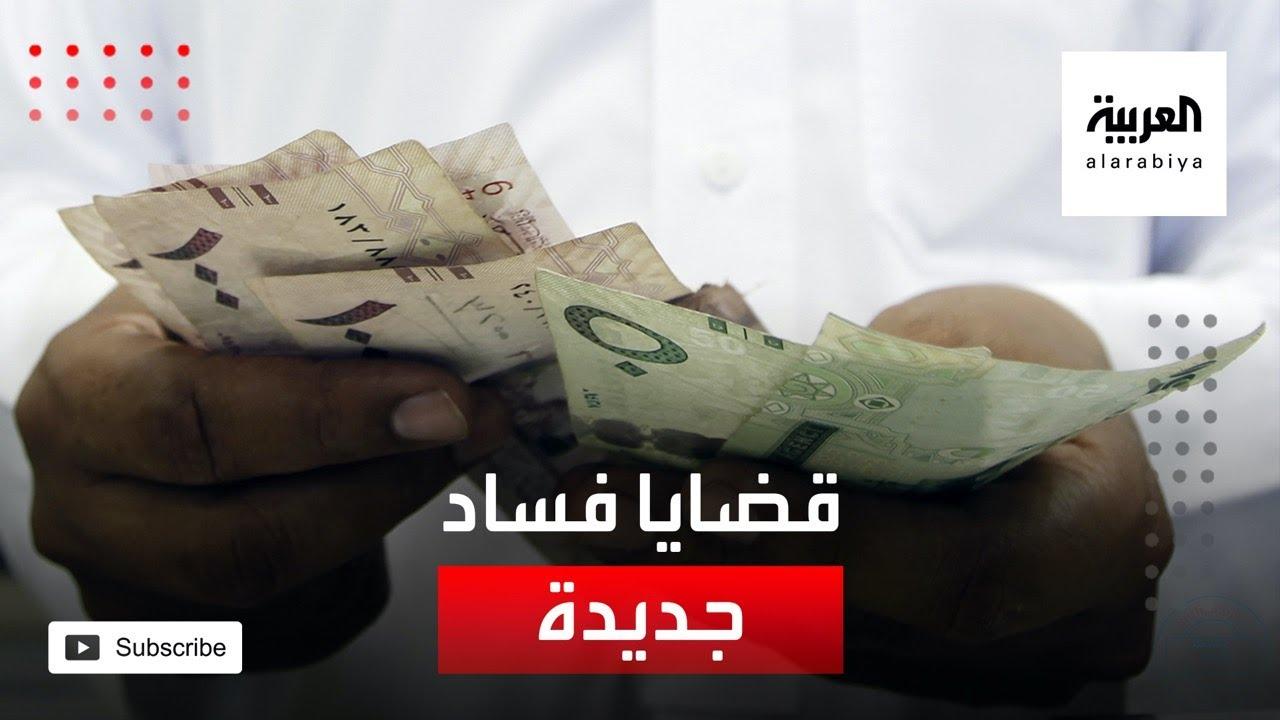 نشرة الرابعة | شاهد..  7 قضايا فساد جديدة في السعودية  - نشر قبل 2 ساعة