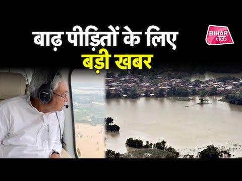 Breaking News Today । Sheila Dixit Dead  । Nitish Kumar । Rahul Gandhi । Bihar में बाढ़ की खबर