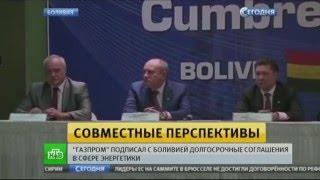 Глава «Газпрома» подписал с Боливией три соглашения в сфере энергетики