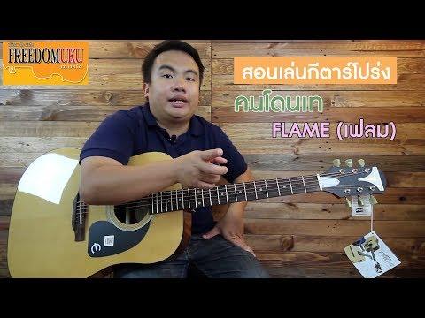 [สอนเล่นกีต้าร์โปร่ง] คนโดนเท - FLAME (เฟลม) by Sangdad Freedomuku music