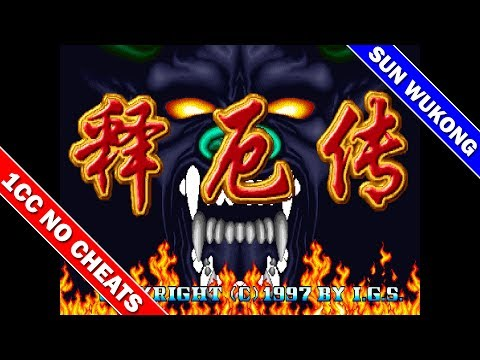 Oriental Legend 1CC (Sun Wukong) (All Bosses) [Arcade] [PGM] / 西游释厄传