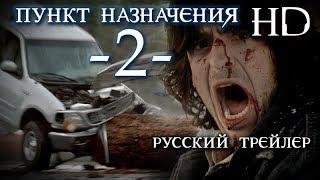 Пункт назначения-2 (2003) - Дублированный Трейлер HD