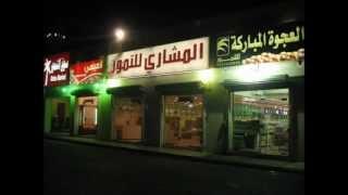 السوق المركزي بالمدينة المنورة The Central Market in Medina