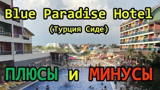 Обзор BLUE PARADISE HOTEL, blue paradise hotel турция сиде