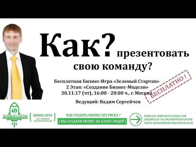 КАК ПРЕЗЕНТОВАТЬ СВОЮ КОМАНДУ ? - 2.0 - БИЗНЕС-ИГРА ЗЕЛЕНЫЙ СТАРТАП - GREENSTARTUPGAME