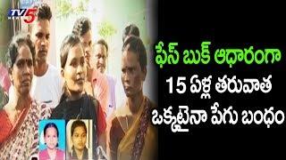 Missing Girl Bhavani Meets her Parents after 15 years in Vijayawada | TV5 News