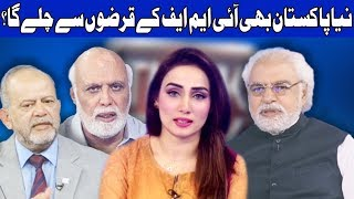 Think Tank With Syeda Ayesha Naaz | 3 August 2018 | Dunya News