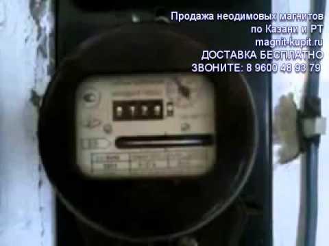 18 янв 2014. Магнит для остановки дискового счетчика электроэнергии. Магнит неодимовый для остановки счетчиков купить. Loading.