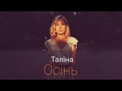 Таліна - Осінь (2020)