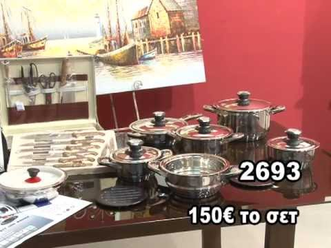 Σετ κατσαρόλες 2693 | seitanidis-collections.gr