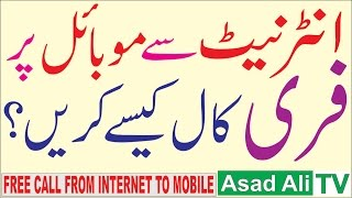 How to Make a Free Call from Internet to Mobile (Urdu/Hindi)(, 2016-11-07T08:51:36.000Z)
