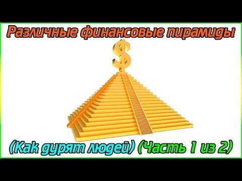 Различные финансовые пирамиды (Как дурят людей) (Часть 1 из 2) (1080p)