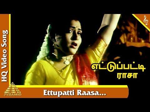 Ettupatti Raasa Video Song |Ettupatti Rasa Tamil Movie Songs |Napoleon|Kushboo|Urvashi|Pyramid Music