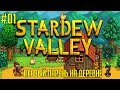 Stardew Valley на русском языке 01 Первый парень на деревне mp3