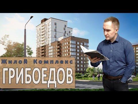 ЖК Грибоедов. Новостройки Ижевска