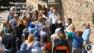 Монастырь Всех Святых Варлаам. Метеора, Греция(Один из шести монастырей Метеоры, открытых для посещения туристами. Поддерживается в безупречном состояни..., 2015-09-04T15:44:04.000Z)
