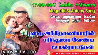 Thanthaiye-song from the video album Arputhar Punitha Anthoniyar