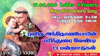 Thanthaiye-song from the video album Arputhar Punitha Anthoniyar
