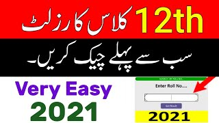 Check 12th class result 2021 | 2nd year result 2021 | Punjab Board Result 2021 | Inter result 2021