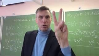 Алгебра. Сложение и вычитание многочленов.