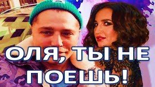 Солнцев пнул собравшуюся на 'Евровидение' безголосую Бузову!
