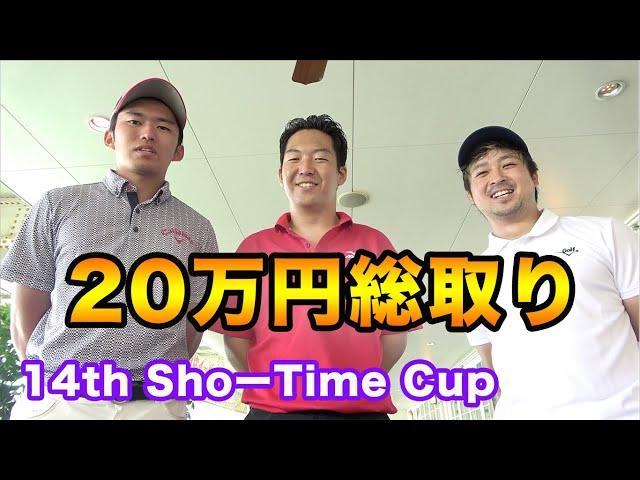 賞金20万円総取り! 第14回Sho-Time Cup Sponsored by モリピー Caretta株式会社 Part1