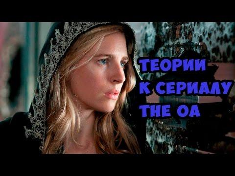 Теории 1 сезона сериала The OA [Теории #1]