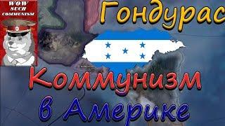 ГОНДУРАС И КОММУНИЗМ! HOI4