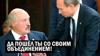 СРОЧНО!! Путин начал ЩЕМИТЬ Лукашенко - ВЕРТЕЛ я всё, страну ОТДАЙ - Свежие новости