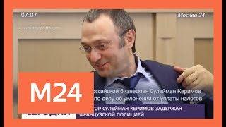 Французская полиция задержала сенатора Сулеймана Керимова