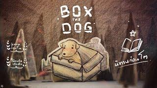 ลูกหมาในกล่องกระดาษ Box the Dog - นิทานก่อนโต