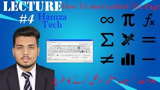 How To inset symbol and Set Page Size In world l Hamza Tech l Lecture #4
