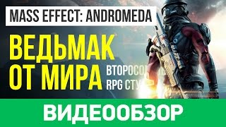 Обзор игры Mass Effect Andromeda