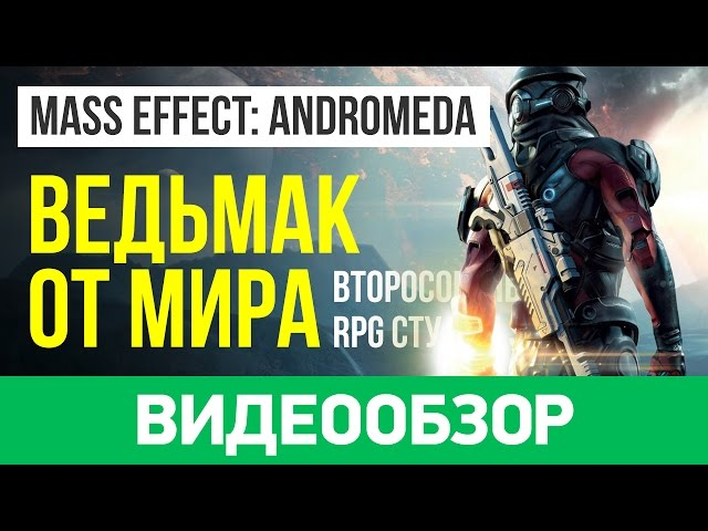 Mass Effect Andromeda (видео)