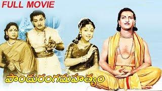 Panduranga Mahatyam Telugu Full HD Movie | NTR, Anjali Devi | Telugu Old HD Movies | Patha Cinemalu