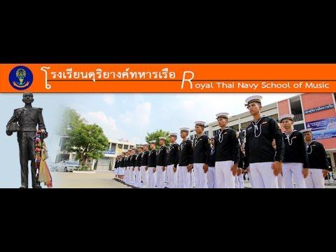 แนะนำโรงเรียนดุริยางค์ทหารเรือ หลักสูตร 3 ปี