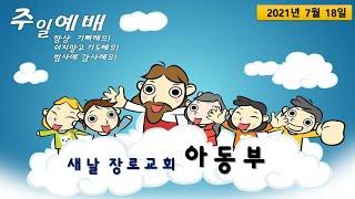 2021-07-18 새날 장로교회 아동부 온라인 예배