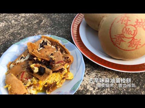 麻油蛋椪餅