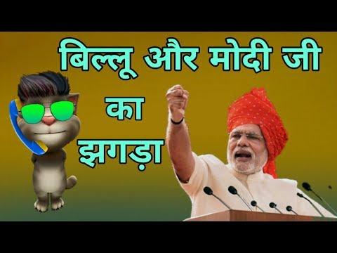 बिल्लू और मोदी जी // Talking Tom And  Modi Ji Funny Call