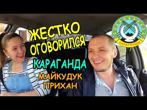 ГОРОД КАРАГАНДА   МАЙКУДУК - ПРИХАН   МАКЕН - ПРИШАХТИНСК   ПАРК   БЕРКУТ