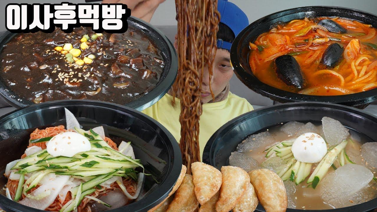 이사먹방 짜장면 짬뽕 밀면 비빔밀면 군만두 중국집 먹방 korean noodles mukbang eating show