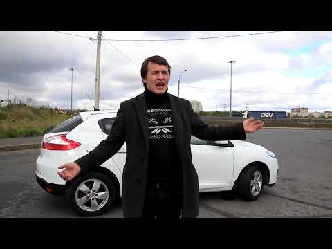 Рено Меган (Renault Megane) когда до шкоды и пенсии далеко