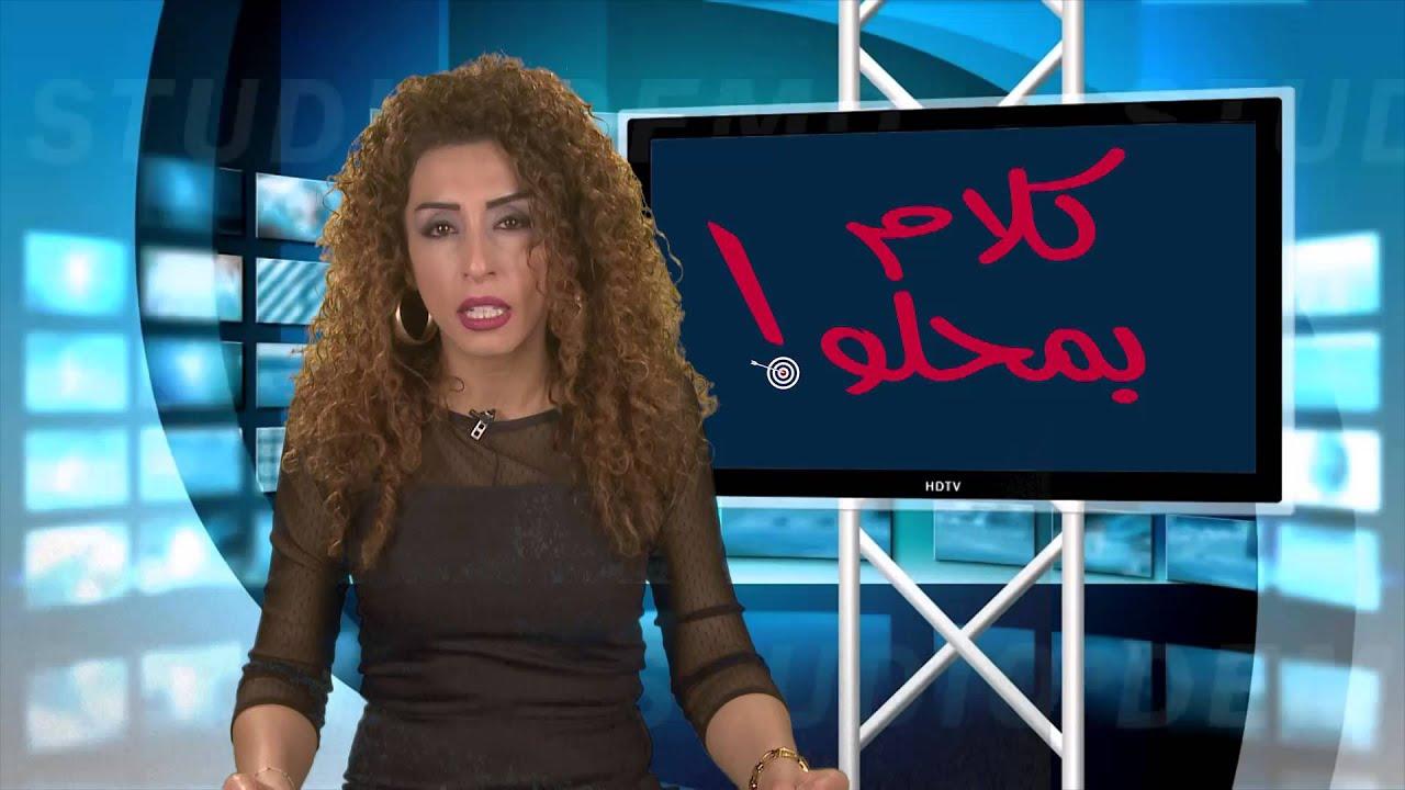 Kalem Bi Mhalo - Episode 233 - السعودية للحريري: لا إجماع على فرنجية!