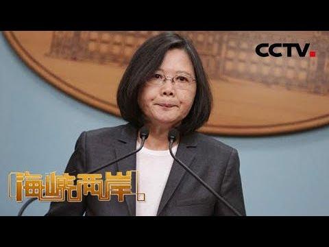 《海峡两岸》台媒猛批蔡英文两岸政策 20190526 | CCTV中文国际