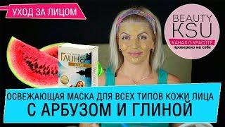 Питание сухой кожи лица (арбуз, глина)