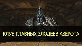 Клуб главных злодеев Азерота