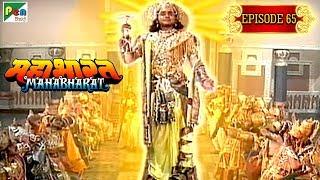 भगवान् श्री कृष्णा का विराट अवतार, दानवीर कर्ण | Mahabharat Stories | B. R. Chopra | EP – 65