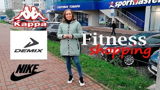 Fitness shopping Фитнес шоппинг Шоппинг влог