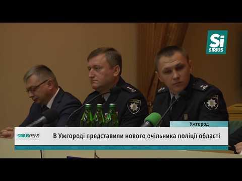 В Ужгороді представили нового очільника поліції області